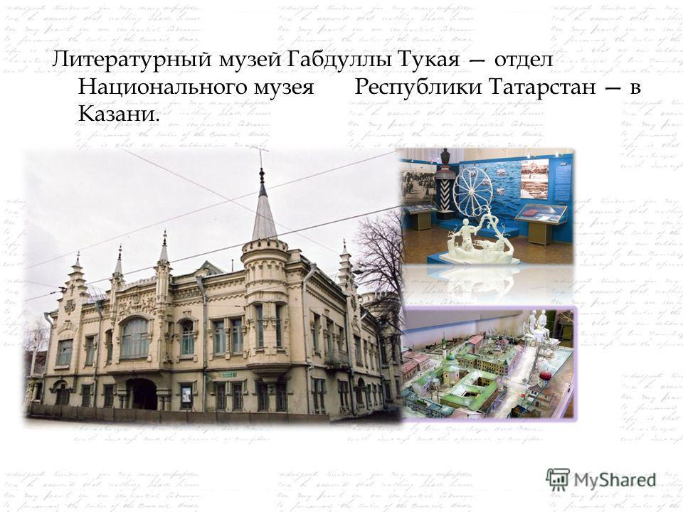Литературный музей Габдуллы Тукая отдел Национального музея Республики Татарстан в Казани.