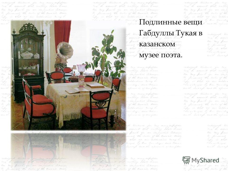 Подлинные вещи Габдуллы Тукая в казанском музее поэта.