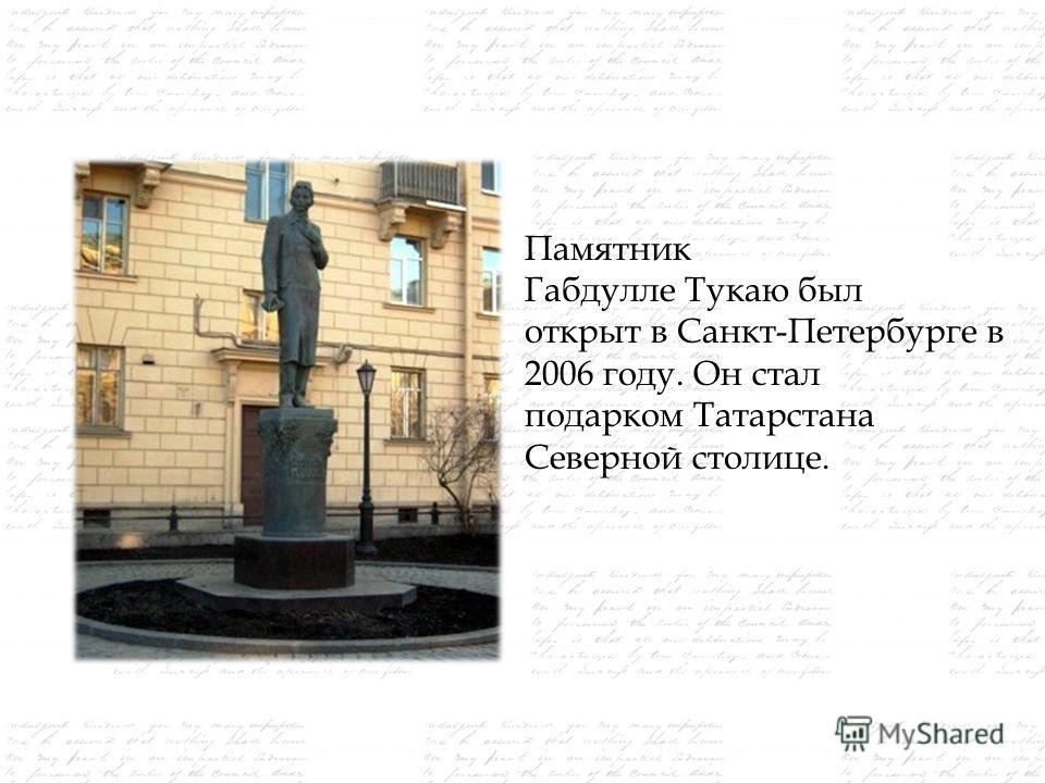 Памятник Габдулле Тукаю был открыт в Санкт-Петербурге в 2006 году. Он стал подарком Татарстана Северной столице.