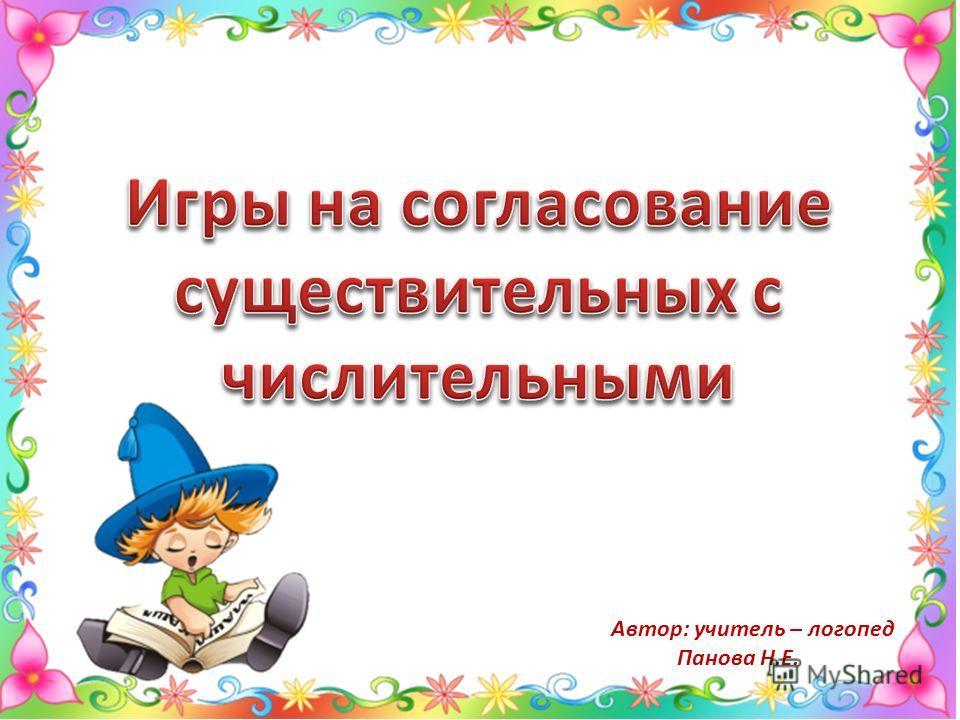 Автор: учитель – логопед Панова Н.Е.