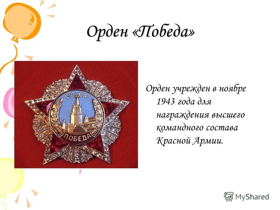 Орден «Победа» Орден учрежден в ноябре 1943 года для награждения высшего командного состава Красной Армии.