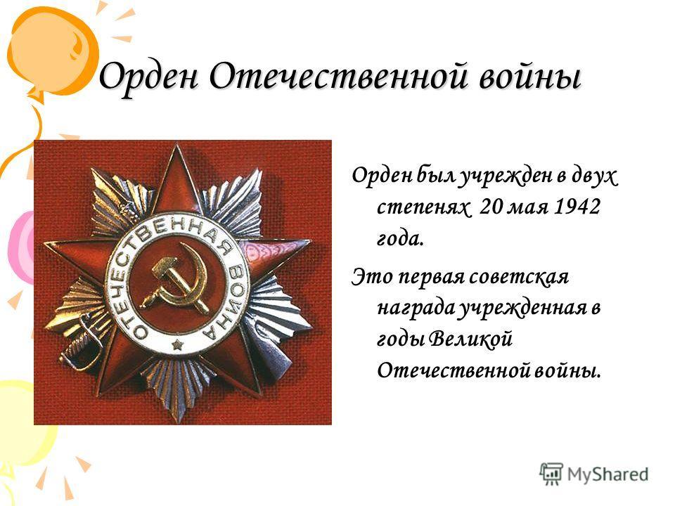 Орден Отечественной войны Орден был учрежден в двух степенях 20 мая 1942 года. Это первая советская награда учрежденная в годы Великой Отечественной войны.
