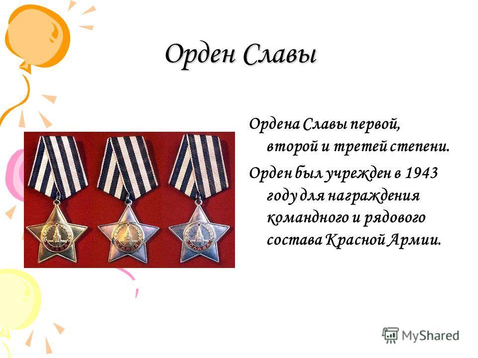 Орден Славы Ордена Славы первой, второй и третей степени. Орден был учрежден в 1943 году для награждения командного и рядового состава Красной Армии.