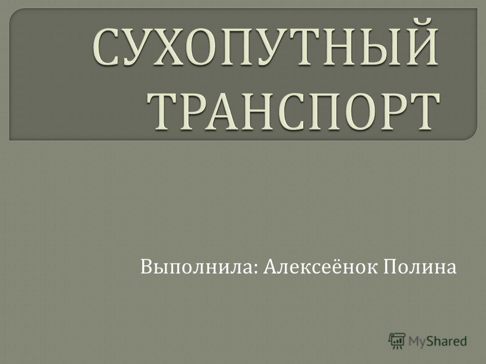 Выполнила : Алексеёнок Полина