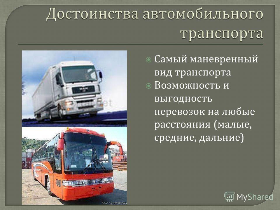 Самый маневренный вид транспорта Возможность и выгодность перевозок на любые расстояния (малые, средние, дальние)
