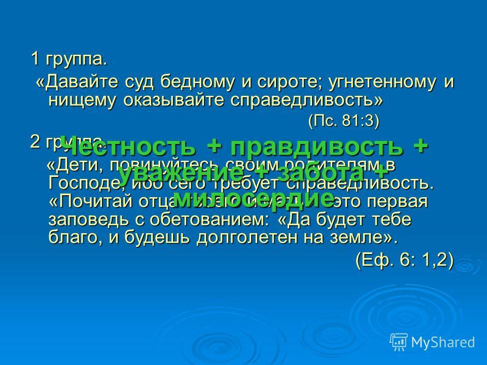 1 группа. «Давайте суд бедному и сироте; угнетенному и нищему оказывайте справедливость» «Давайте суд бедному и сироте; угнетенному и нищему оказывайте справедливость» (Пс. 81:3) (Пс. 81:3) 2 группа. «Дети, повинуйтесь своим родителям в Господе, ибо