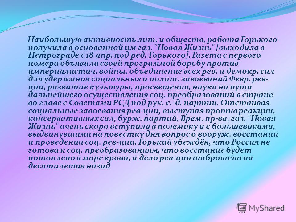 Наибольшую активность лит. и обществ, работа Горького получила в основанной им газ.