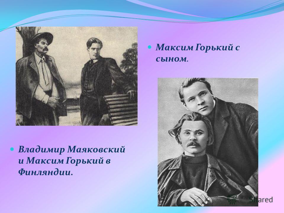 Владимир Маяковский и Максим Горький в Финляндии. Максим Горький с сыном.