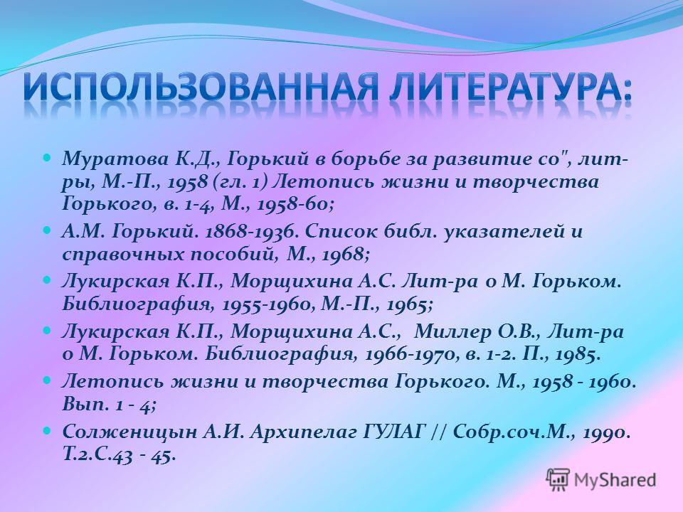 Муратова К.Д., Горький в борьбе за развитие со