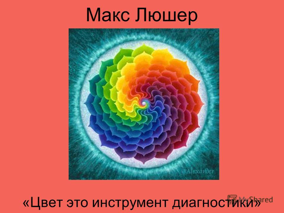 Макс Люшер «Цвет это инструмент диагностики»