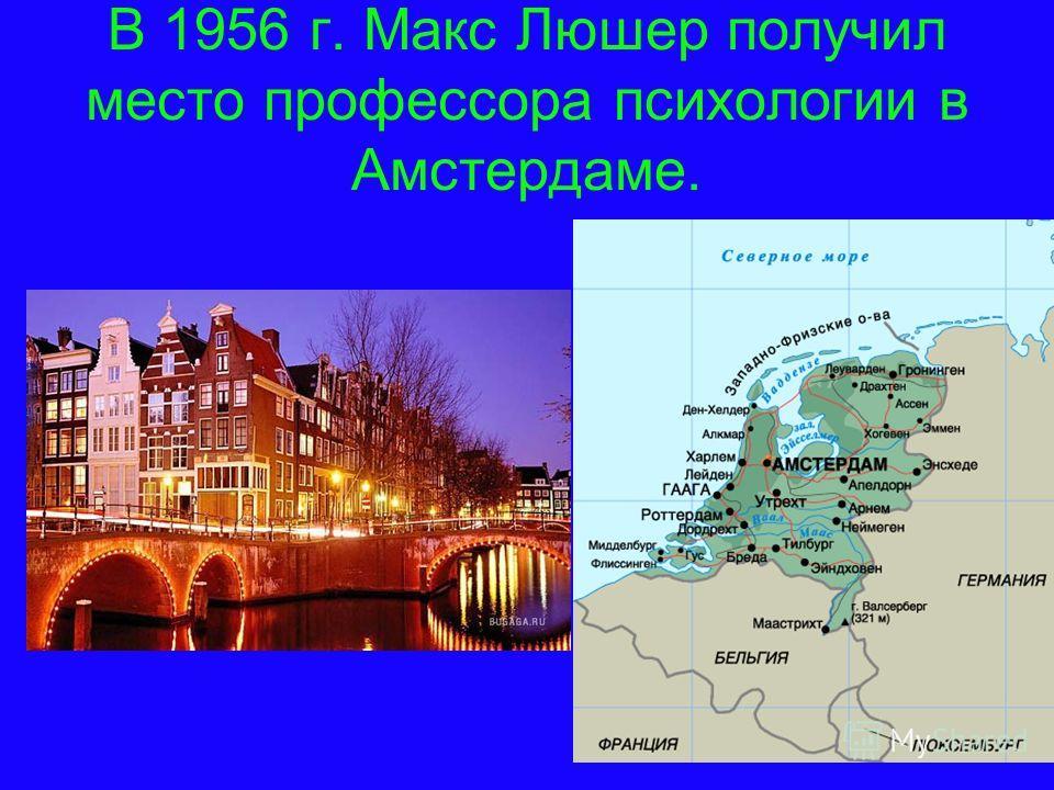 В 1956 г. Макс Люшер получил место профессора психологии в Амстердаме.