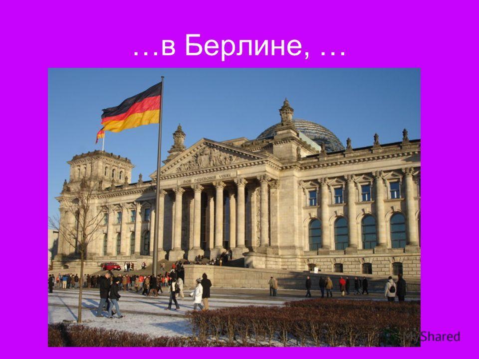 …в Берлине, …