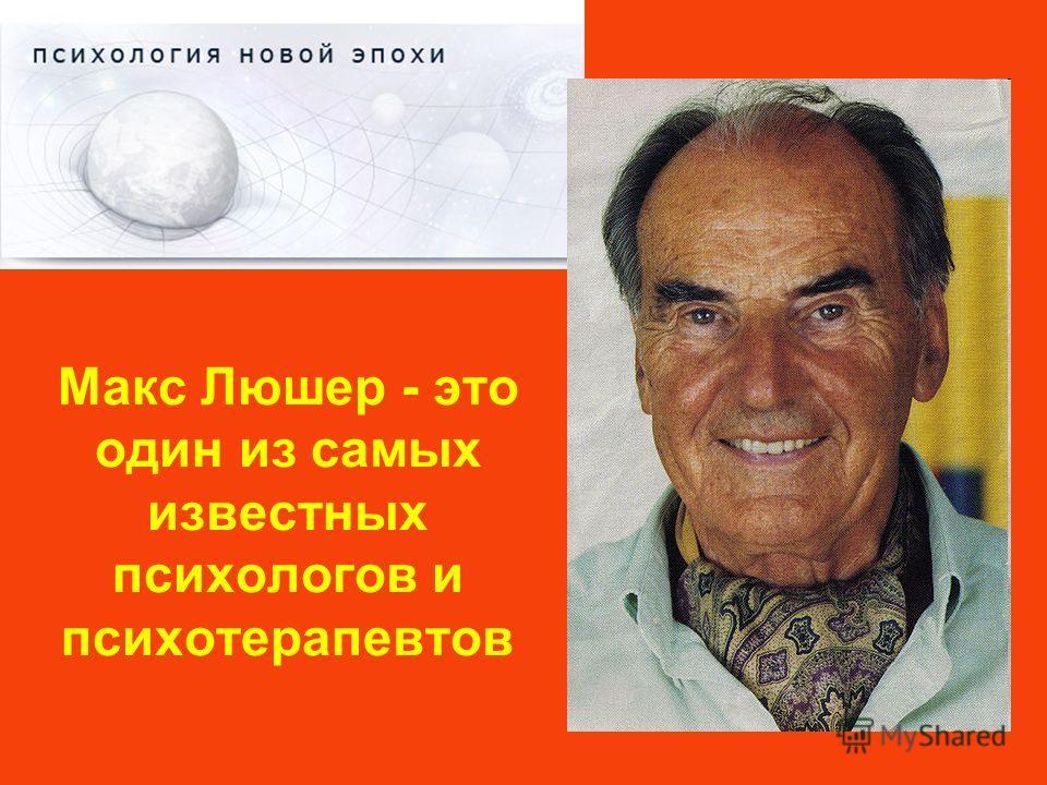 Макс Люшер - это один из самых известных психологов и психотерапевтов