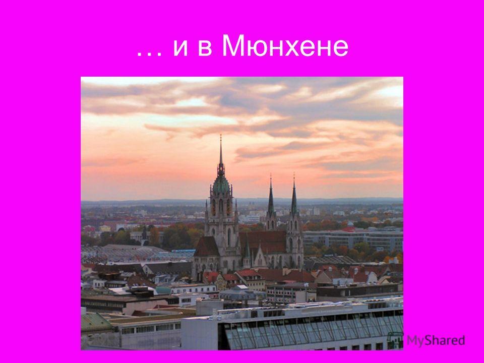 … и в Мюнхене