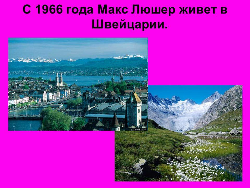 С 1966 года Макс Люшер живет в Швейцарии.