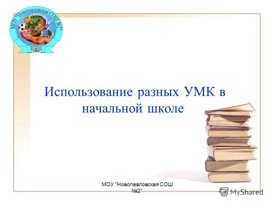 МОУ Новопавловская СОШ 2 Использование разных УМК в начальной школе