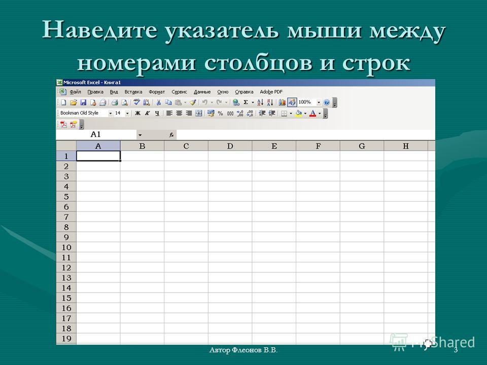 Автор Флеонов В.В.3 Наведите указатель мыши между номерами столбцов и строк