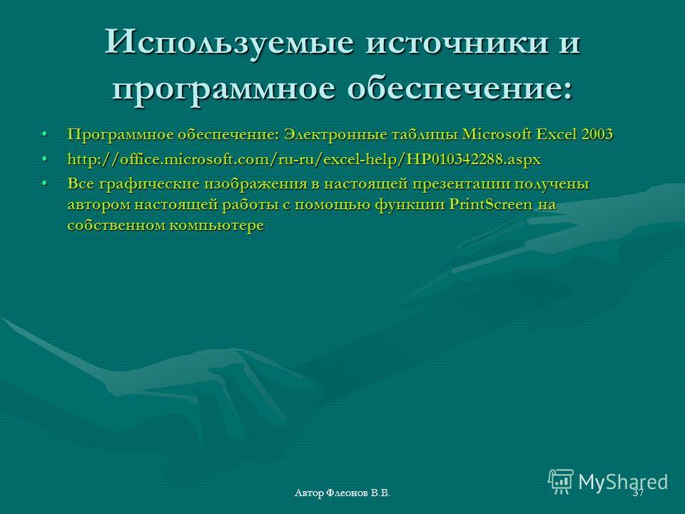 Автор Флеонов В.В.37 Используемые источники и программное обеспечение: Программное обеспечение: Электронные таблицы Microsoft Excel 2003Программное обеспечение: Электронные таблицы Microsoft Excel 2003 http://office.microsoft.com/ru-ru/excel-help/HP0