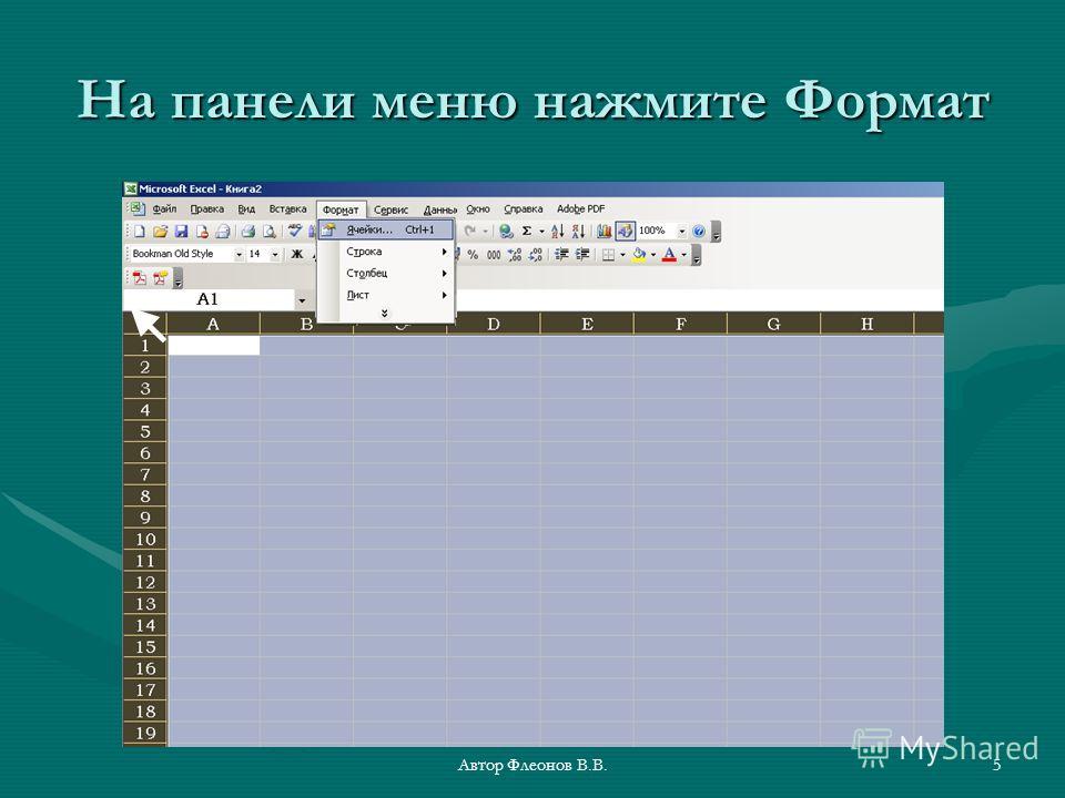 Автор Флеонов В.В.5 На панели меню нажмите Формат