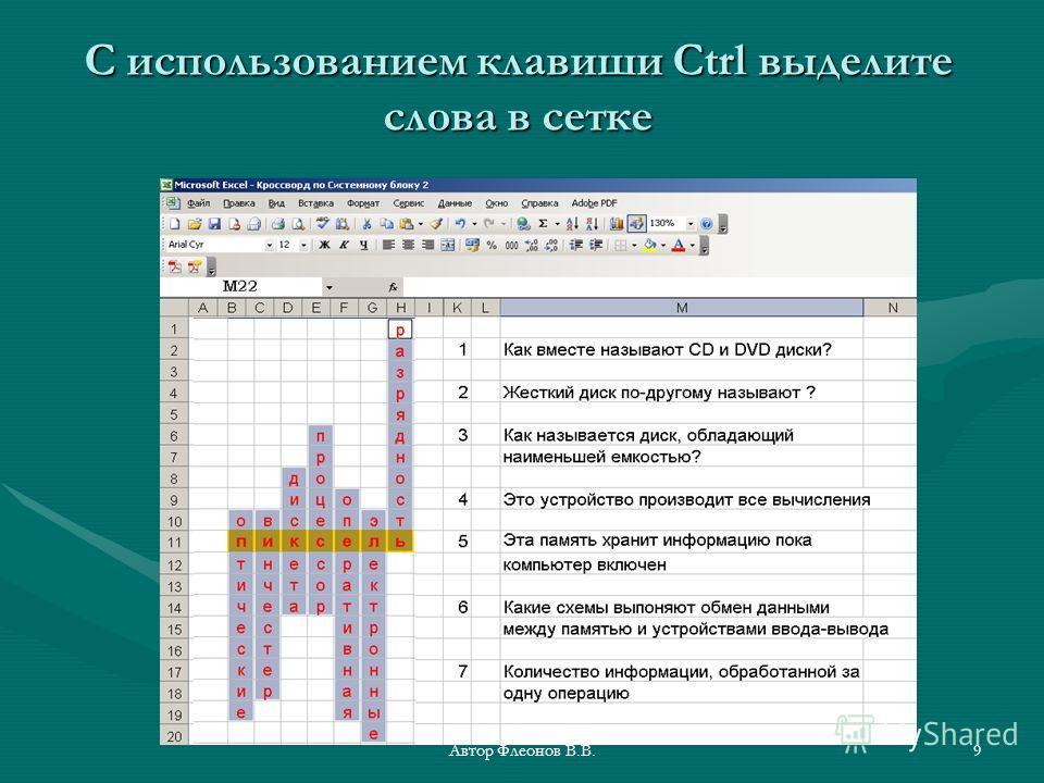 Автор Флеонов В.В.9 С использованием клавиши Ctrl выделите слова в сетке