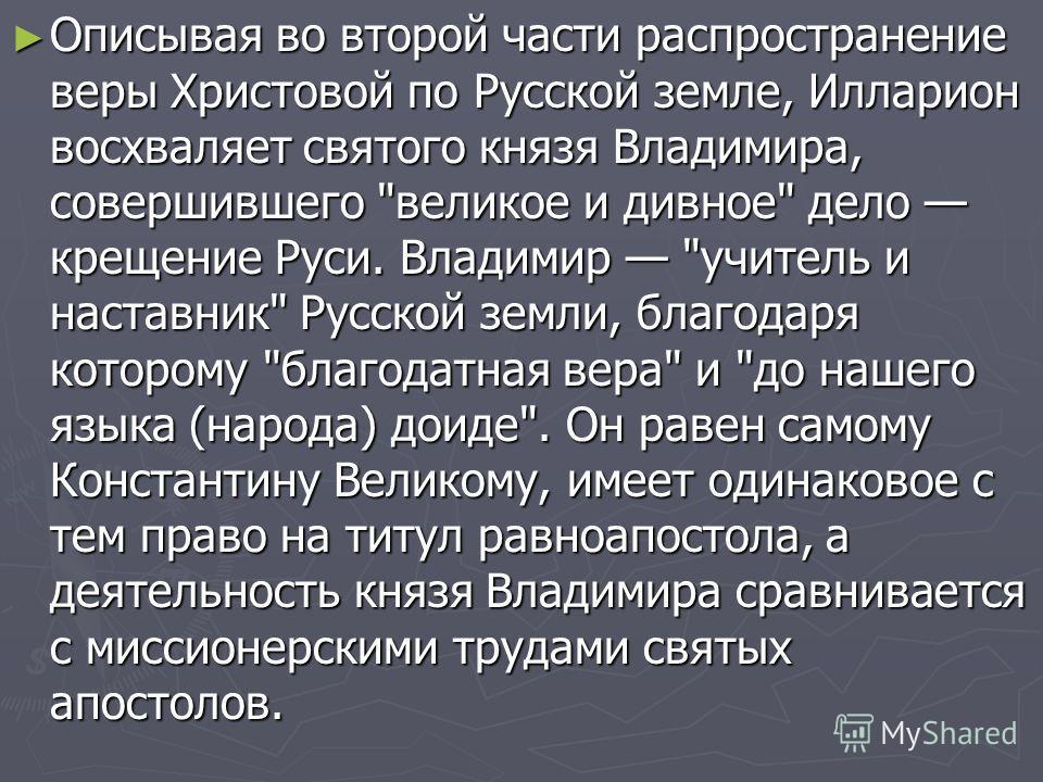 Описывая во второй части распространение веры Христовой по Русской земле, Илларион восхваляет святого князя Владимира, совершившего