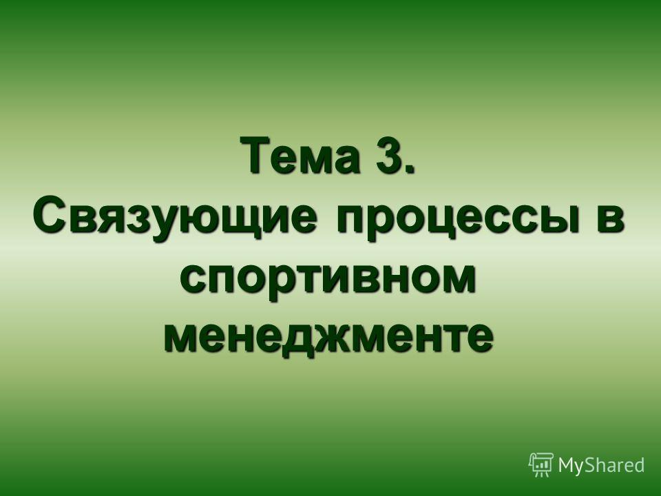 Тема 3. Связующие процессы в спортивном менеджменте
