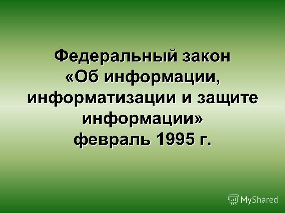 Федеральный закон «Об информации, информатизации и защите информации» февраль 1995 г.