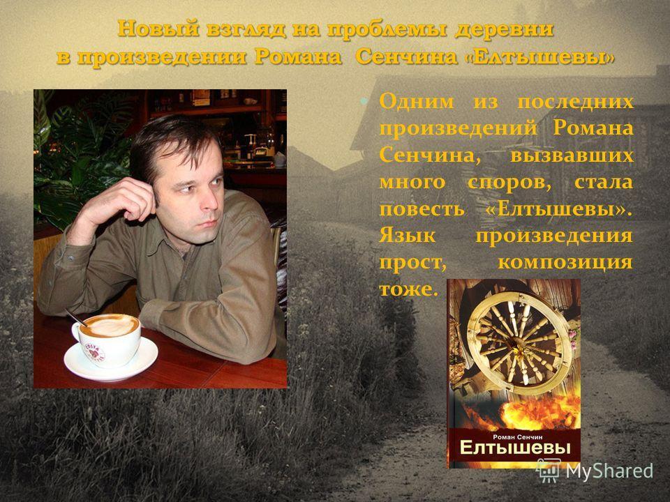 Одним из последних произведений Романа Сенчина, вызвавших много споров, стала повесть «Елтышевы». Язык произведения прост, композиция тоже.