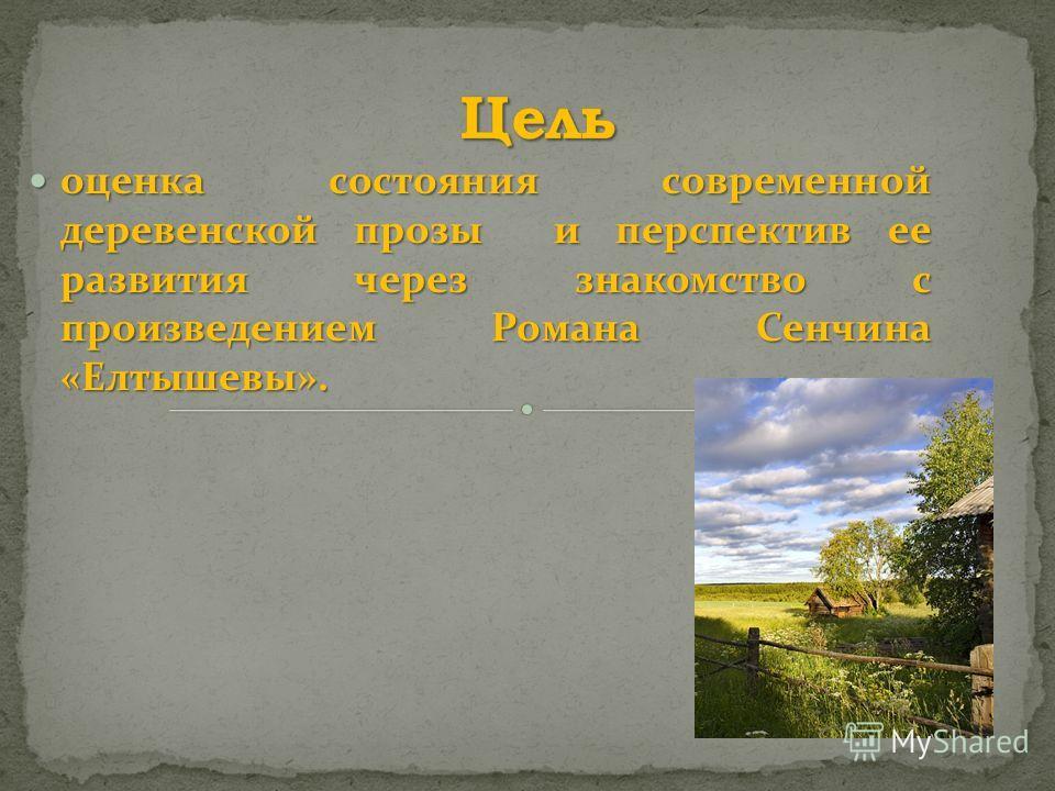 оценка состояния современной деревенской прозы и перспектив ее развития через знакомство с произведением Романа Сенчина «Елтышевы».
