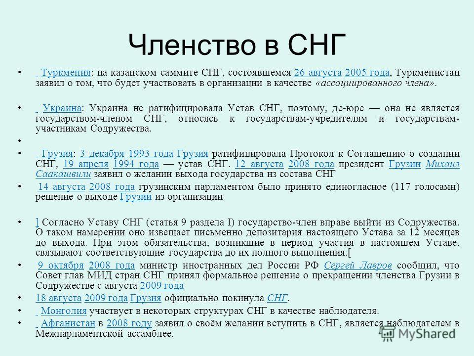 Членство в СНГ Туркмения: на казанском саммите СНГ, состоявшемся 26 августа 2005 года, Туркменистан заявил о том, что будет участвовать в организации в качестве «ассоциированного члена». Туркмения26 августа2005 года Украина: Украина не ратифицировала