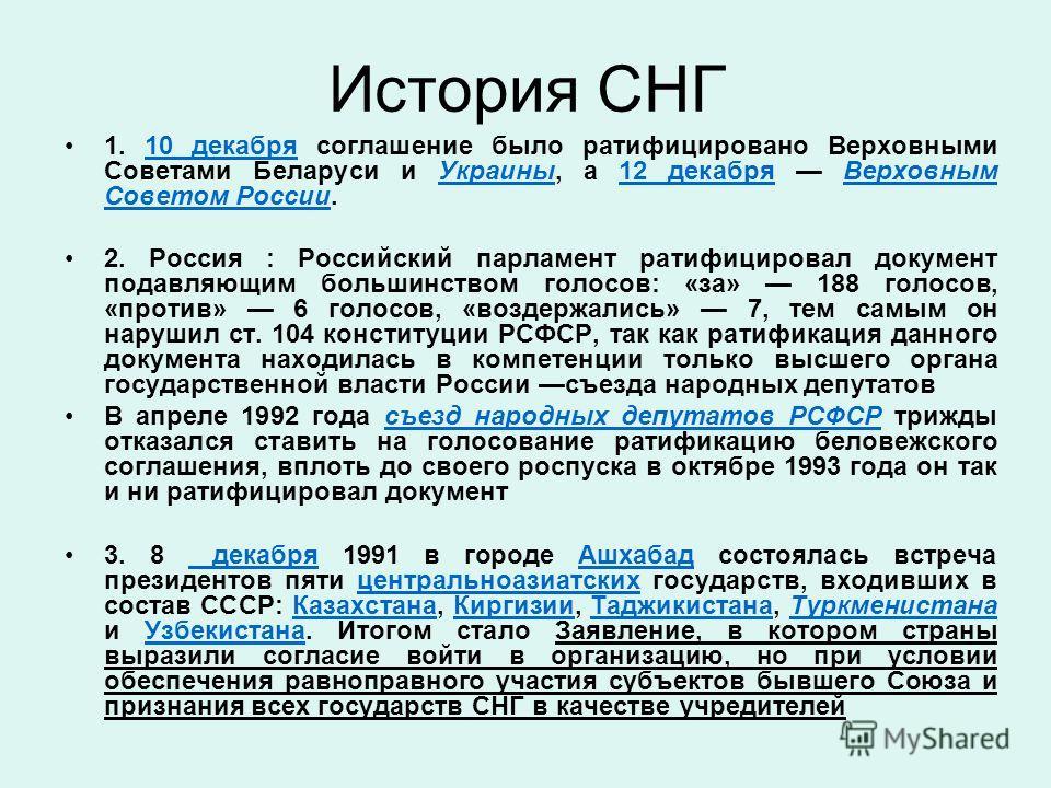 История СНГ 1. 10 декабря соглашение было ратифицировано Верховными Советами Беларуси и Украины, а 12 декабря Верховным Советом России.10 декабряУкраины12 декабряВерховным Советом России 2. Россия : Российский парламент ратифицировал документ подавля