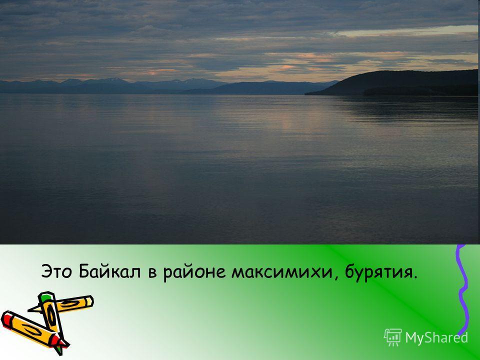 Это Байкал в районе максимихи, бурятия.