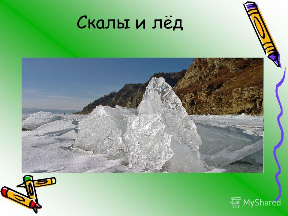 Скалы и лёд