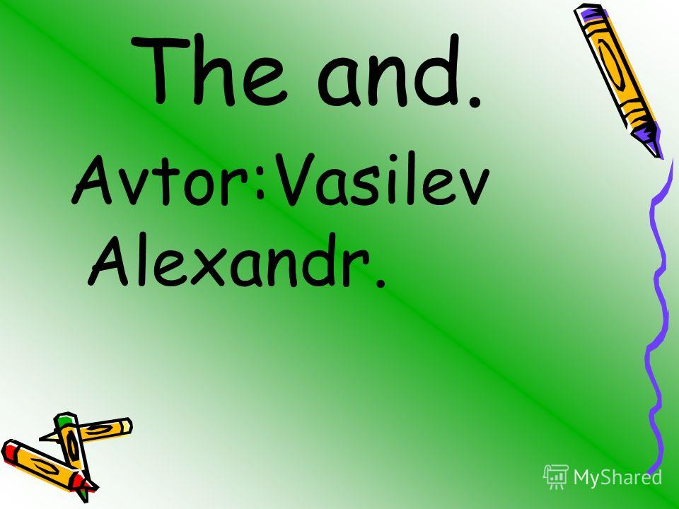 The and. Avtor:Vasilev Alexandr.