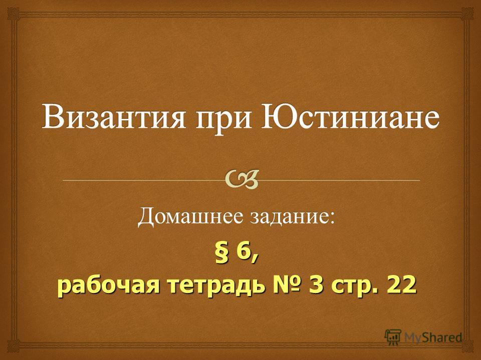 Домашнее задание : § 6, рабочая тетрадь 3 стр. 22