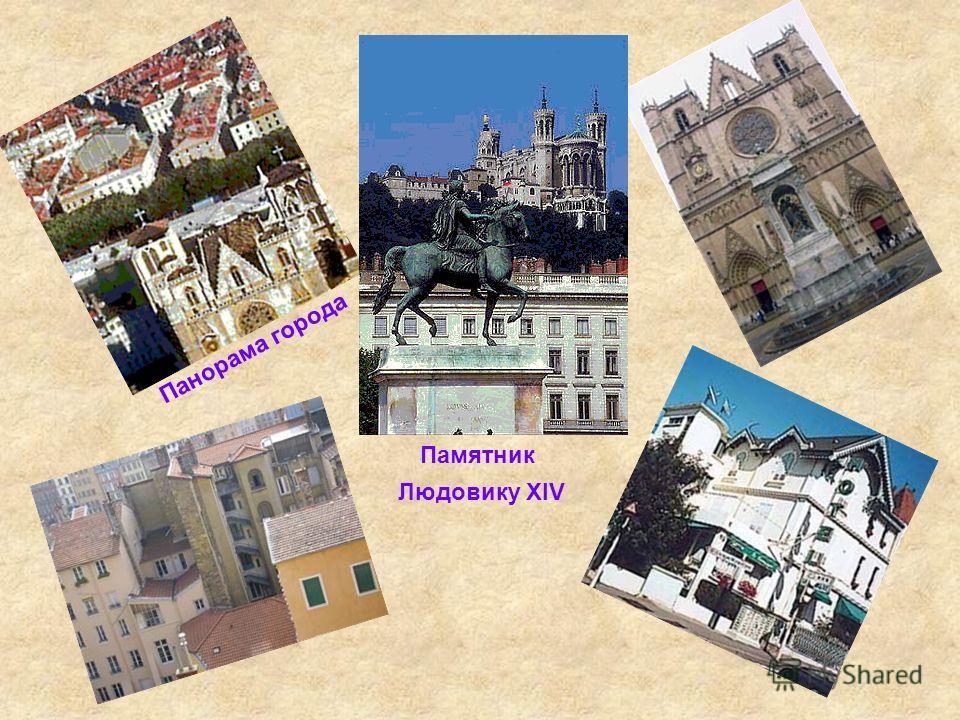 Панорама города Памятник Людовику XIV