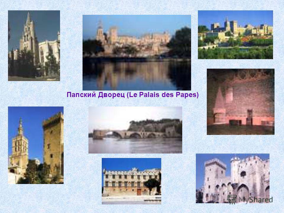 Папский Дворец (Le Palais des Papes)