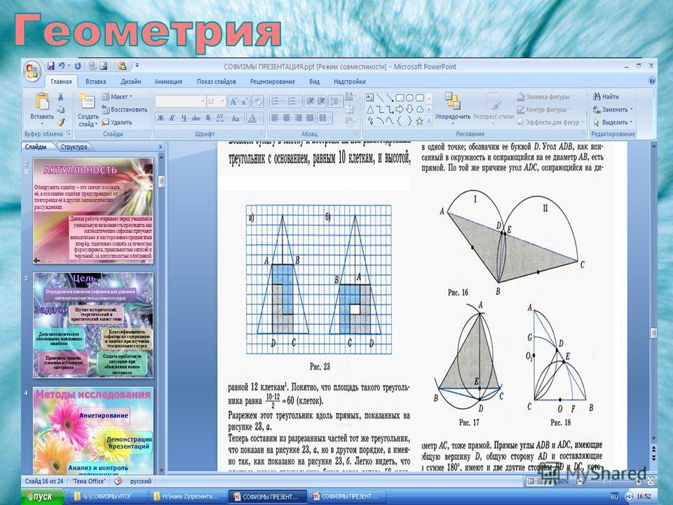 Внешний угол треугольника Параллельные и перпендикулярные прямые Сумма углов треугольника Пропорциональные отрезки Четырехугольники Окружность Решение треугольников Метод координат Треугольник