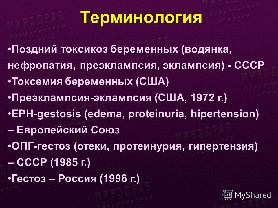 Терминология Поздний токсикоз беременных (водянка, нефропатия, преэклампсия, эклампсия) - СССРПоздний токсикоз беременных (водянка, нефропатия, преэклампсия, эклампсия) - СССР Токсемия беременных (США)Токсемия беременных (США) Преэклампсия-эклампсия