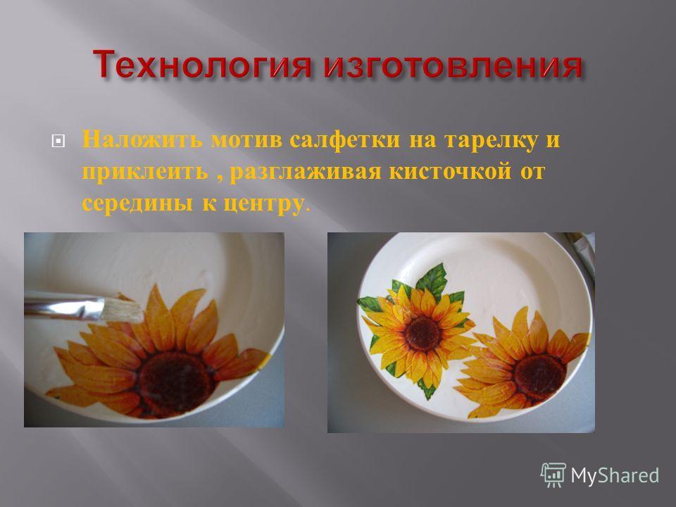 Наложить мотив салфетки на тарелку и приклеить, разглаживая кисточкой от середины к центру.