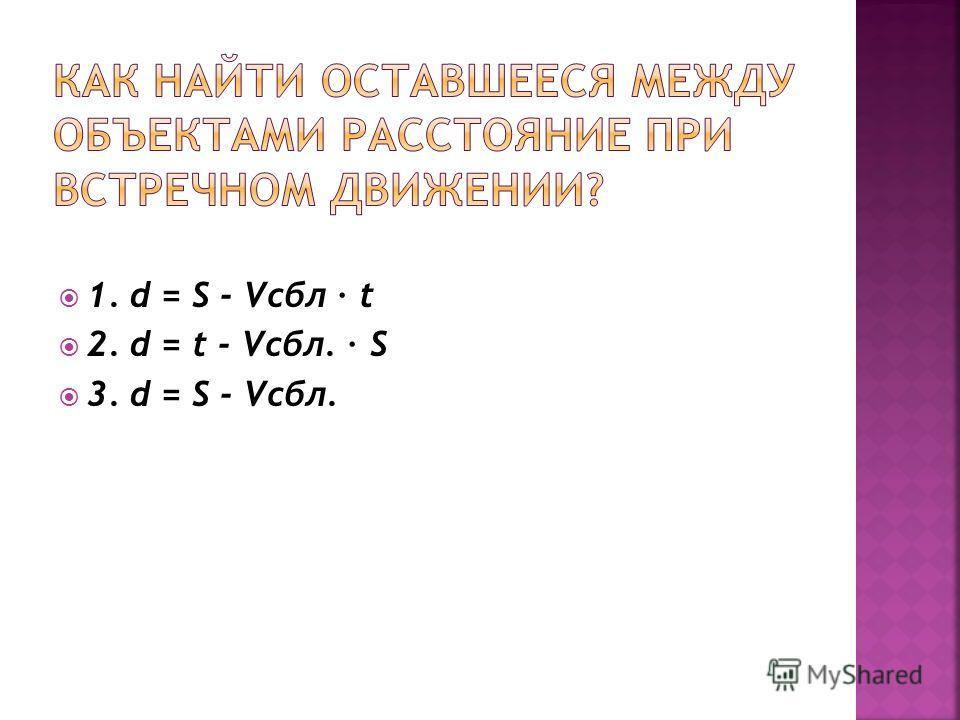 1. d = S - Vсбл · t 2. d = t - Vсбл. · S 3. d = S - Vсбл.