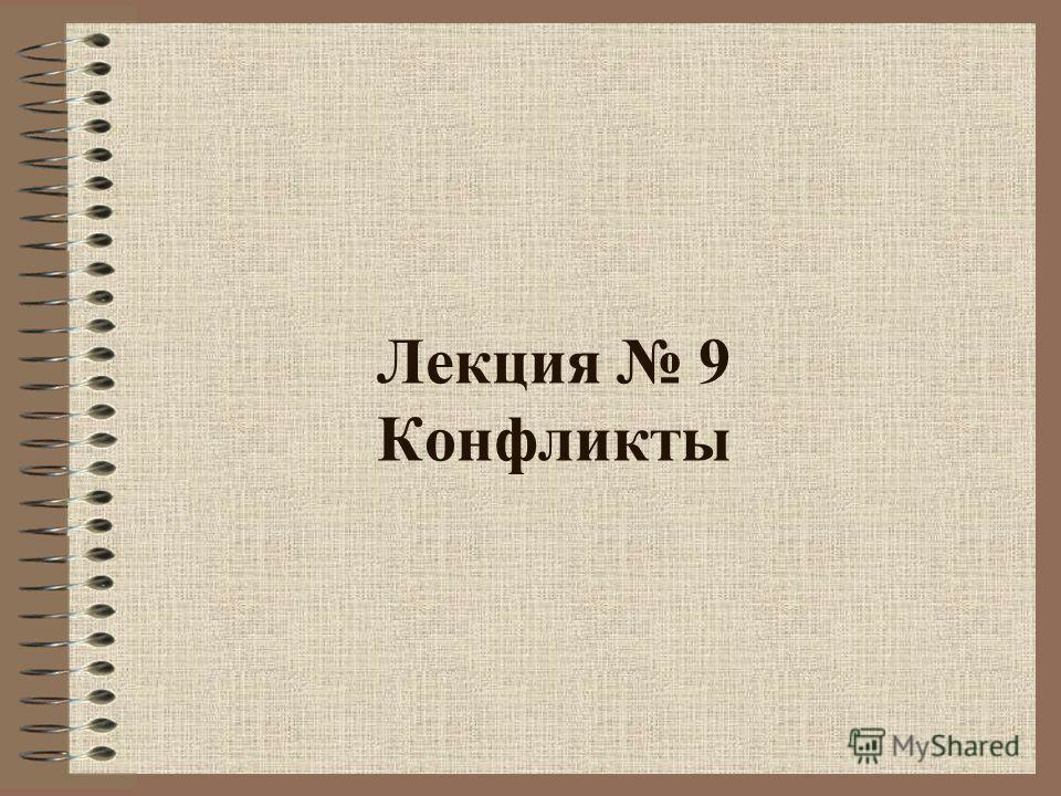 Лекция 9 Конфликты