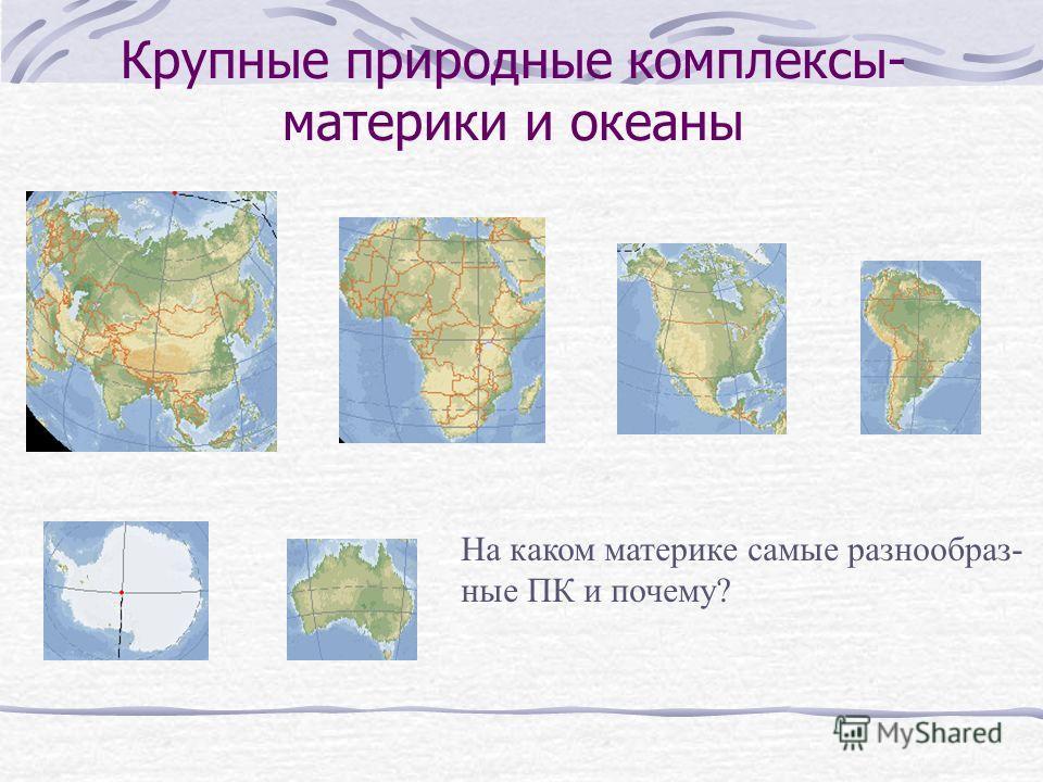 Крупные природные комплексы- материки и океаны На каком материке самые разнообраз- ные ПК и почему?