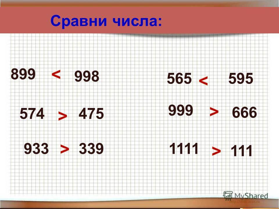 Сравни числа: 899 998 574475 339933 565595 999 666 1111 111