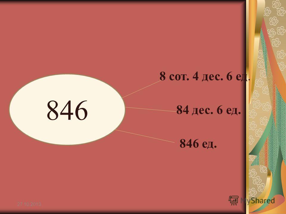 27.10.20138 846 8 сот. 4 дес. 6 ед. 84 дес. 6 ед. 846 ед.