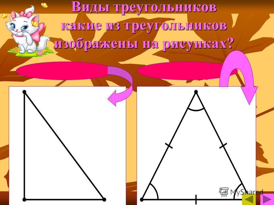 Виды треугольников какие из треугольников изображены на рисунках? прямоугольный прямоугольный равносторонний равносторонний