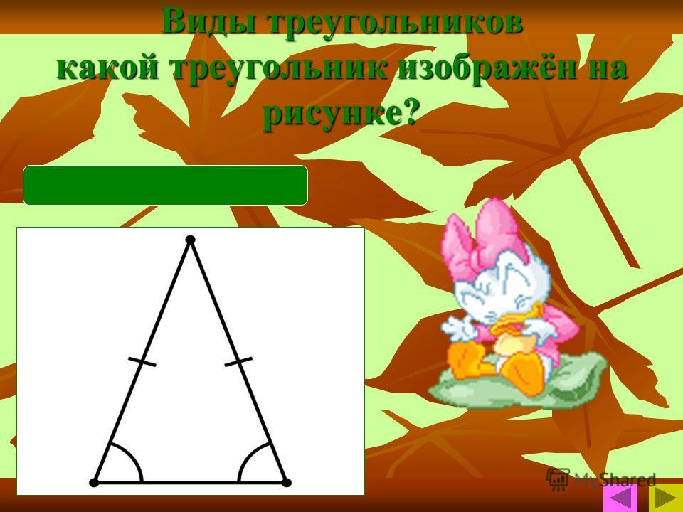 Виды треугольников какой треугольник изображён на рисунке? равнобедренный равнобедренный