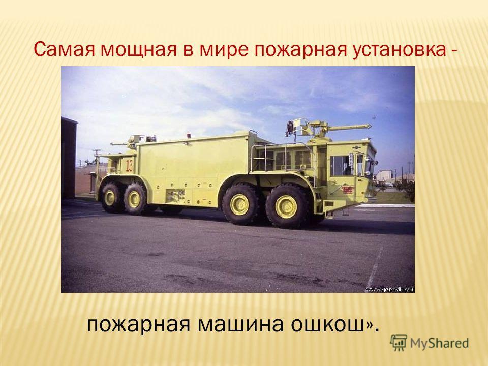Самая мощная в мире пожарная установка - пожарная машина ошкош».