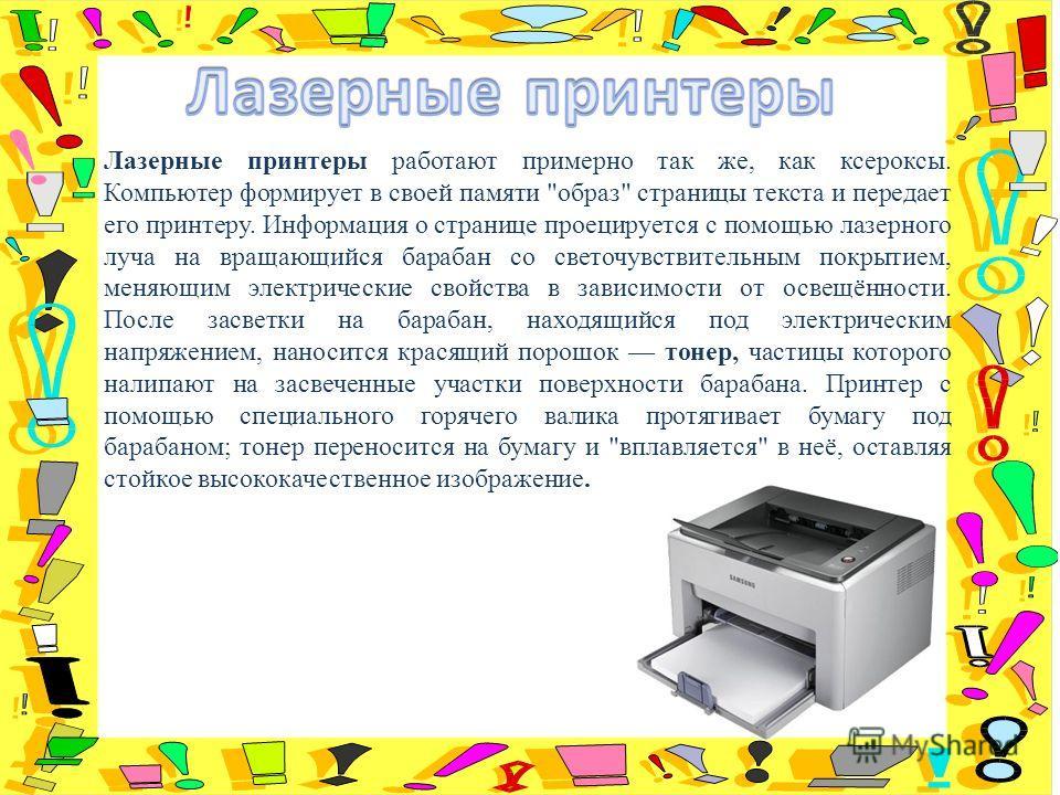 Лазерные принтеры работают примерно так же, как ксероксы. Компьютер формирует в своей памяти