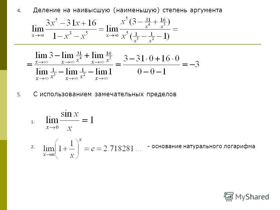 4. Деление на наивысшую (наименьшую) степень аргумента 5. С использованием замечательных пределов 1. 2. - основание натурального логарифма